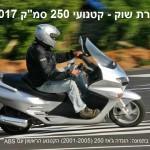 """קטנועי 250 סמ""""ק – סקירת שוק 2017"""